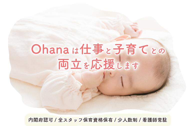 保育ルーム Ohana